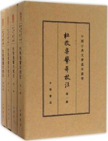 中国古典文学基本丛书:杜牧集系年校注 (典藏本 套装1-4册)