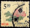 台湾邮票-故宫古画---十竹斋书画谱【莲藕图】信销邮票