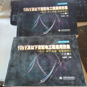 10kV及以下变配电工程通用图集(设计·加工安装·设备材料)(上、下册)