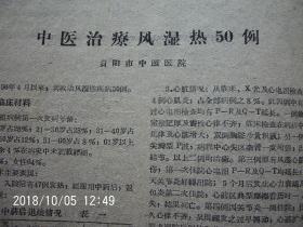 中药治疗风湿热50例——贵阳市中医医院   中医复印资料  (2页A4纸)