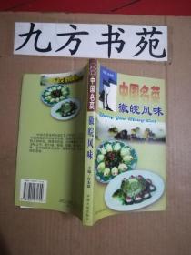 中国名菜 徽皖风味
