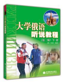 【二手包邮】大学俄语听说教程(第二版)(下册) 刘玉英 白振海 高
