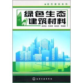 【二手包邮】绿色生态建筑材料 黄煜镔 化学工业出版社