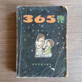 365夜(上)母子版