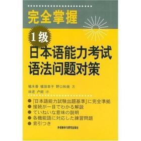 完全掌握1级日本语能力考试语法问题对策