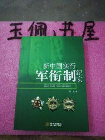 新中国实行军衔制纪实