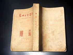 铁流(1938年初版,1951年4月(沪)第一版(重排) 竖版