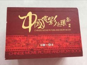 中国电影连环画藏典(1-6)