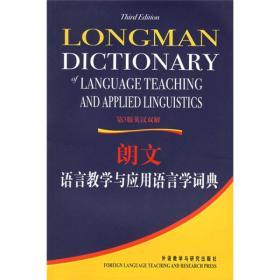 朗文语言教学与应用语言学词典(第3版)(英汉双解)