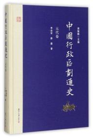 中国行政区划通史·元代卷(修订本)(第二版)