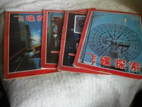 飞碟探索  1983年1.3.4.期  1984年4期