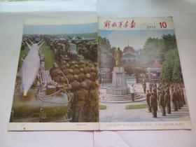 解放军画报 1981年第10期