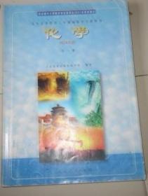 2000年代老课本  老版初中化学课本全一册 【01年】