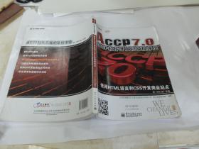 ACCP7.0  ACCP软件天发初级程序员  使用HTML语言和CSS开发商业站点