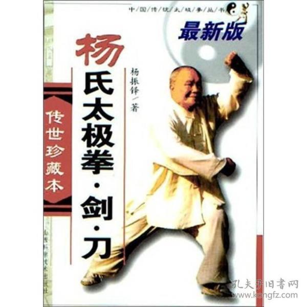 杨氏太极拳剑刀(最新版)(传世珍藏本)