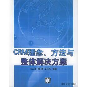 CRM理念、方法与整体解决方案