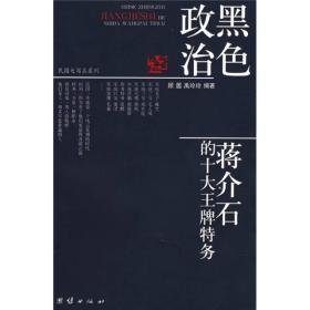 黑色政治:蒋介石的十大王牌特务
