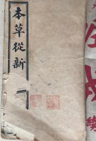 本草从新(四册18卷合订,民国丁巳年即1917年,线装,竹纸石印,多图 )