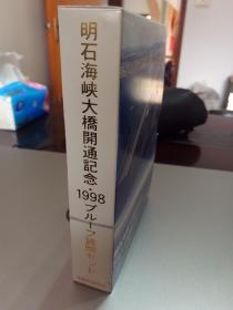 日本  明石海峡大桥开通纪念