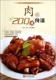 肉的200道食谱