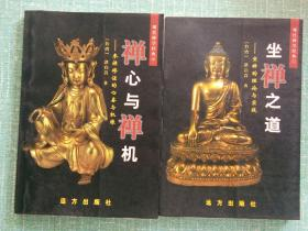 坐禅之道:坐禅的理论与实践;禅心与禅机:参禅修证的心要与机缘(2册合售)