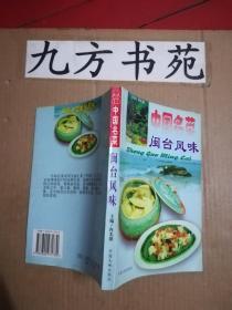 中国名菜 闽台风味