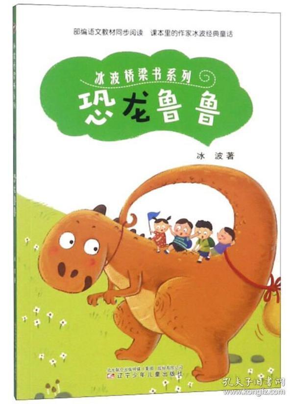 库存新书  冰波桥梁书系列:恐龙鲁鲁【彩图版】