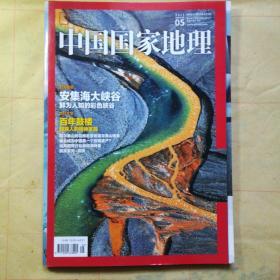中国国家地理:百年鼓楼 新疆花岗岩  安集海峡谷  回族