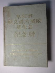 阜阳市见义勇为奖励基金会纪念册