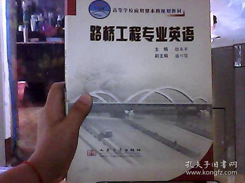 高等学校应用型本科规划教材:路桥工程专业英语(21世纪交通版)