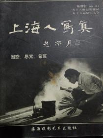上海人写真:困惑、思索、希冀:[摄影集]