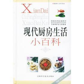现代厨房生活小百科 冯化平 吉林科学技术出版社 9787538426380