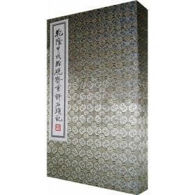 乾隆甲戌脂砚斋重评石头记 全新未拆塑封 2018年印刷版 原价680元