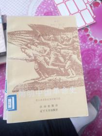 简明中国革命史