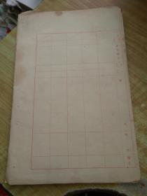 民国(空白)发文簿1册(8页)(8开)(同信协印刷所监制)