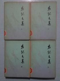 方纪文集(全四册)精装