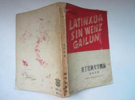 拉丁化新文字概论