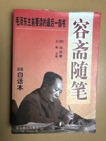 容斋随笔: 分类白话本