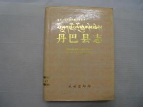 县志地方志《丹巴县志》民族出版社 1996年印(a1-2)