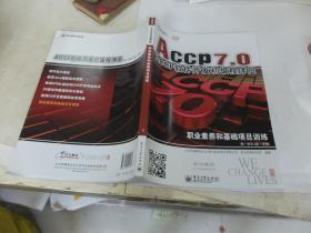 ACCP7.0  ACCP软件天发初级程序员  职业素养和基础项目训练