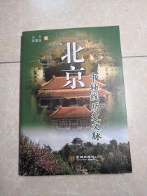 北京中轴线历史文脉