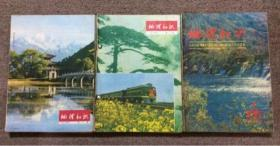 地理知识1978—1980(36本缺1979年第三期)35本合售