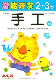 手工(2-3岁 幼儿园小班 1B)/潜能开发