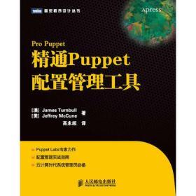 精通Puppet配置管理工具