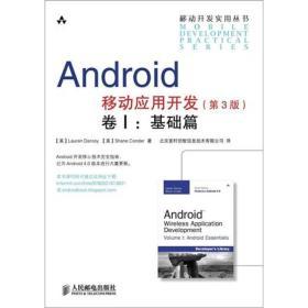 Android移动应用开发卷1:基础篇(第3版)