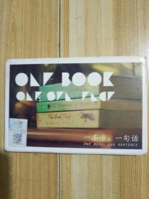 一本书一句话 明信片(共26张明信片)
