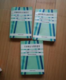 军事科学院1986年部分论文选集(上中下册)