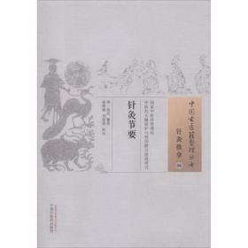 针灸节要·中国古医籍整理丛书