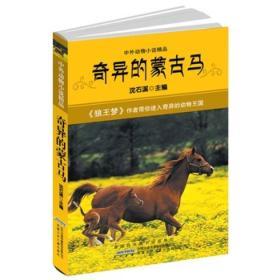 中外动物小说精品·奇异的蒙古马