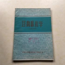 耳鼻喉科学 三年制试用教材 中国人民解放军第二军医大学 内附彩图 毛主席语录